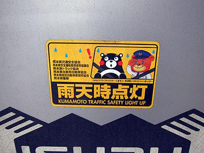 トラックにもくまモンが貼ってあった。全然タッチの違う熊が同席