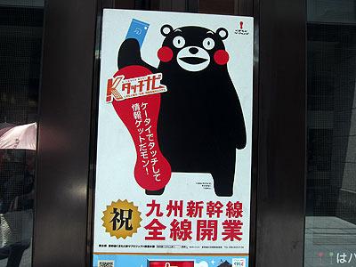 もともとは九州新幹線全線開業をきっかけに生まれたとのこと