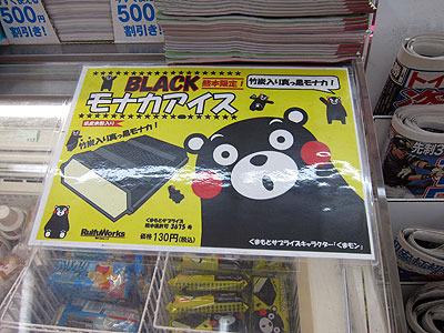 BLACKモナカアイスは何が熊本なのかと思ったらモナカに竹炭が練り込んである