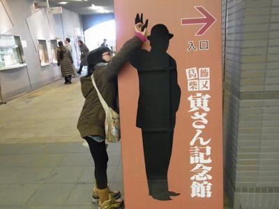 寅さん記念館前にあった立て看板