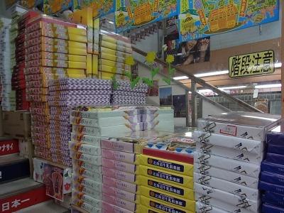 確かに、店内所狭しと土産物の菓子箱が詰まれている
