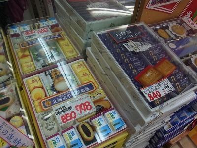 お台場土産の隣に北海道土産が並んでいる。予想を超えた混乱っぷり。