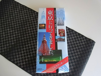 ああ東京に行ってきたんだね、と一目で理解できる、力強いアピール