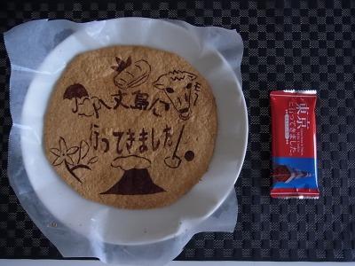 別名:思い出の押し売りクッキー