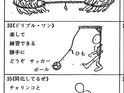 ひとりでサッカーの練習ができる発明品「ドリブル・ワン」を改良したものらしいです。……なぜそこにボクシングを足した!?