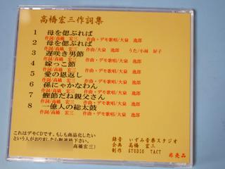なんと、おっちゃんが作詞した歌を『孫』の大泉逸郎さんに歌ってもらってCDを作ったこともあるんだとか……スゴイ行動力!
