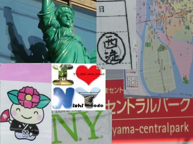 NYと略したい場所がある。せっかくだからNYっぽくしてみたい街もある。