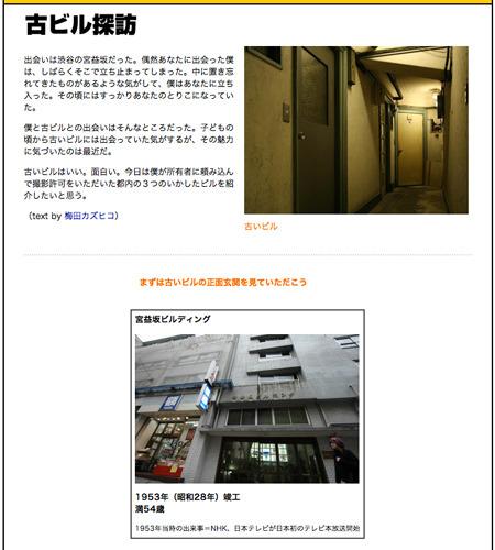 以前梅田さんが「古ビル探訪</a>」という記事で紹介していた、ビル界の重鎮、宮益坂ビル。