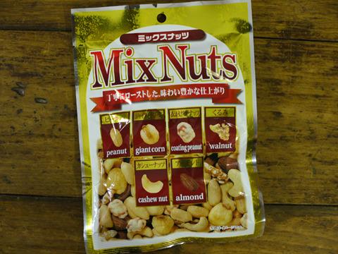 木の実界のコンプガチャといえばミックスナッツ