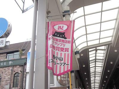 旗やポスター、立て看板から掲示板まで開催前はミステリーツアー押しですごいことになっていた