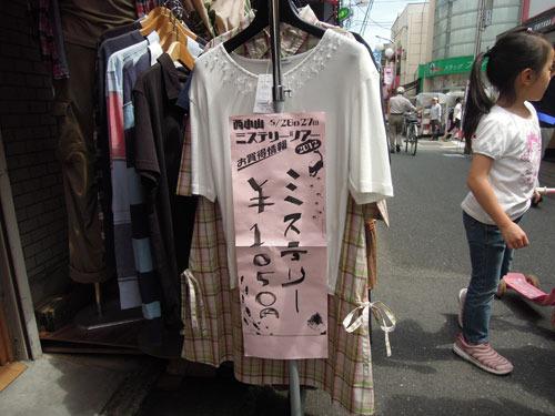 洋服屋さんではミステリーが1050円で販売中