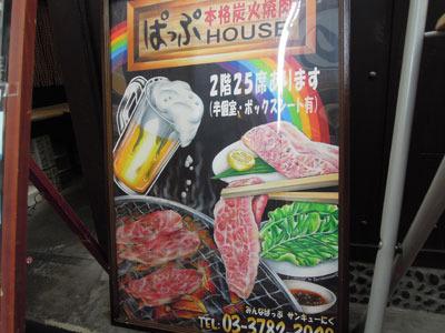 かと思えば焼肉屋さんの看板イラストが妙な味わいでまたお祭り気分に