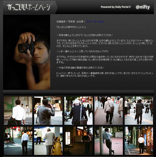 「かっこいいホームページ」は人それぞれ「かっこいい」と思ったものを10枚写真に撮って紹介するサイトです。