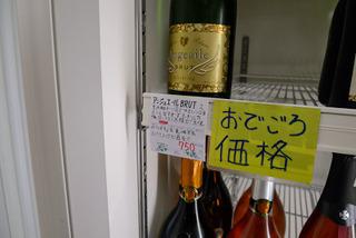 750円のスパークリングワインを発見