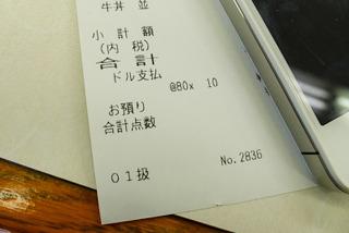 レシートにドル支払の印字