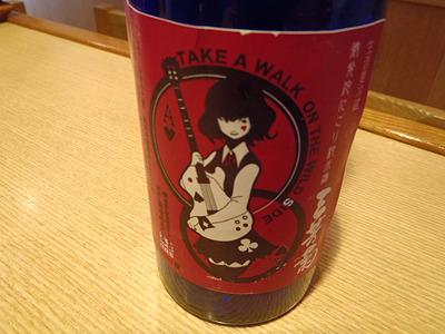 三芳菊のラベルはこんな風。微発泡となっているが、かなり吹き出します。そして日本酒とは思えない華やかな香りと甘みがあります。