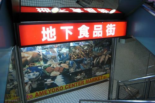 上野アメ横地下。困ったらここに来たらたいていなんとかなると思っています。