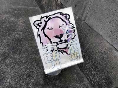 街で見かけた貼り紙。どう見ても犬じゃない。