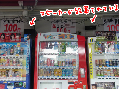 あ、確かに聞こえる!お店の前に行かないと気づかない位の音量だ。そして全体的に安い。缶コーヒーは全部100円