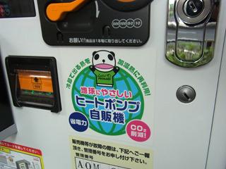 最近はヒートポンプという省エネ機能付きが増え電気代が1000円位安くなったとか。