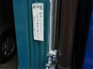 自販機の裏には誰でも使っていいよ、と井戸水の案内。全体的に親切。