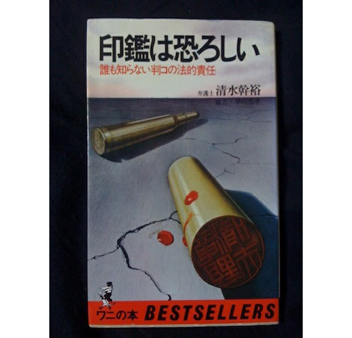 最近古本屋さんでこんな本を見つけました。