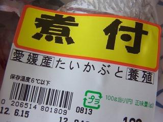 「たいかぶと」という魚のあらが売っていたので喜んで買ってきたが
