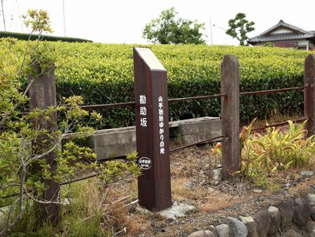 武田信玄の伝説的軍師、山本勘助ゆかりの地だった