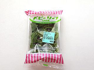 色んな種類の小さい葉っぱが入ってて便利。