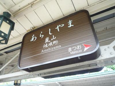駅看板も和風というか木目調。
