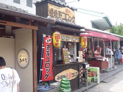 京福電鉄駅前の通りに並ぶ嵯峨野コロッケ。