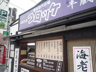 祇園でも食べ歩きできるテイクアウト店。