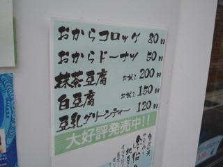 各種豆腐系バリエーションあり、ですが…。