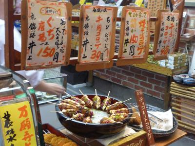 けっこうこういう食べ歩きアイテム多いです、錦市場。