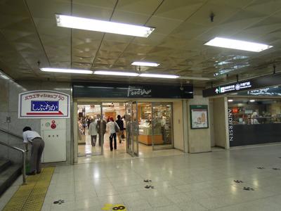 続いては中はきらびやかだけど入り口は地味なことで有名な渋谷駅の地下、東急フードショーへ