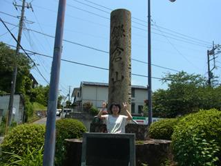 とりあえず鎌倉山に到着。