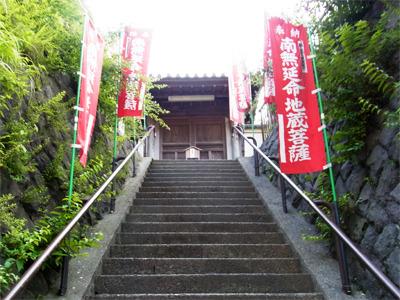 煎餅を食べながら向かった円応寺