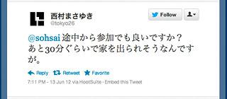 前出の「県境~」の記事を書いた西村さんも参加してくれた!