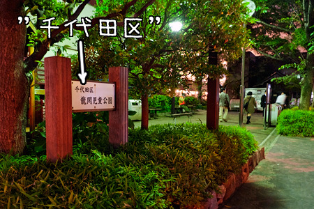 公園北側入り口付近には「千代田区 龍閑児童公園」