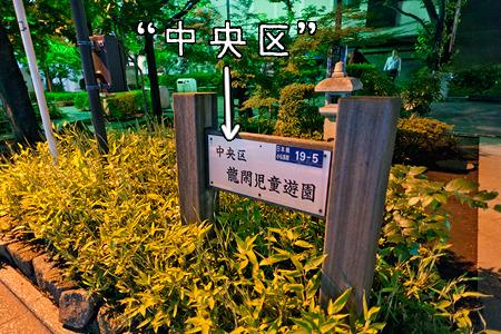 南側には「中央区 龍閑児童公園」と。
