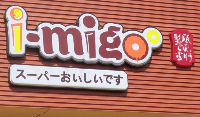 「スーパーおいしいです」「販売特製です」という丁寧な日本語。