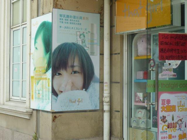 ちょっとした化粧品やアクセサリ屋でも日本語は遭遇しがち