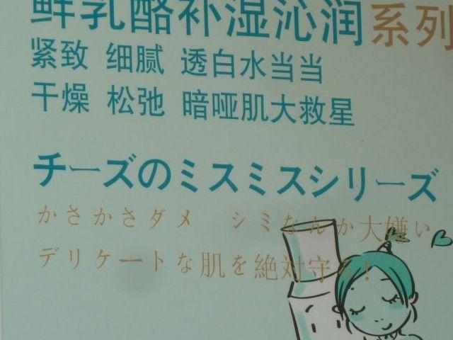 「チーズのミスミスシリーズ」。みずみずしいシリーズとしたかったのかもしれない。その下の日本語は結構まともだ。