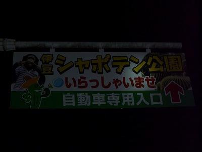 一度来てみたかった伊豆シャボテン公園。しかし当然ながらすでに閉園時間。