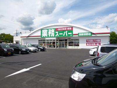 でかい業務スーパーが開店したばかりらしくお客さん多かった。
