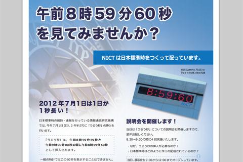 「日本標準時をつくって配ってる」情報通信研究機構ウェブサイトより