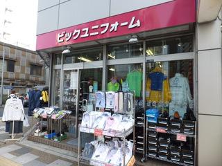 上野駅東口の方にあるお店で買った