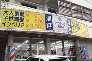 インペリア3500円