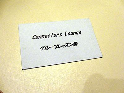 つぶれた英会話教室のレッスン券。