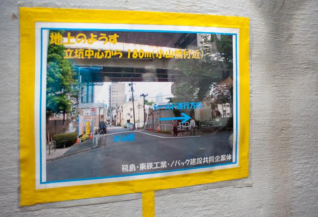 トンネルの所々に、地上のどこら変化を示す写真が貼ってあって興味深さもひとしお。ナイス表示!